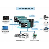 高速贴附机视觉控制系统 手机辅料贴合机控制器 贴装机定位控制平台