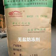 商砼专用防冻剂/高性能混凝土防冻剂郑州厂家现货