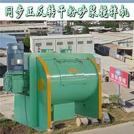 hss1000高均匀低耗能的海特干粉砂浆搅拌机
