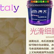 意大利进口艺术漆品牌加盟澳芙艺术马来漆施工工艺推荐