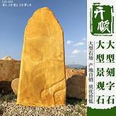 广东英德黄蜡石,优质黄蜡石出产地,质量上乘,价格优惠