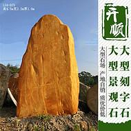观赏石 大型黄蜡石刻字石企业招聘石村牌石大型刻字石雕刻景观石