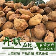 江苏观赏石、河滩石、草坪石、假山石头、黄腊石