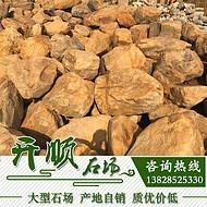 广东黄蜡景石假山石园林景观自然石驳岸