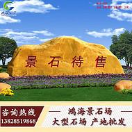 天然大型景观黄蜡石|景区招牌石|刻字黄蜡石|承接景观工程项目