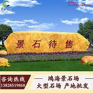 产地大量批发黄蜡石、黄蜡石图片、黄蜡石价格、黄蜡石效果图