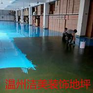 环氧树脂地坪漆施工方案 有需要做地面装饰的请找温州洁美装饰地坪真诚为你服务