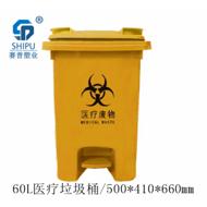 塑料垃圾桶价格 新型黄色60L脚踏医疗垃圾桶,厂家直销
