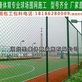 襄阳小区体育场围网施工 篮球场足球场围网造价