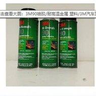 3M90喷胶/耐高温金属 塑料/3M汽车顶棚喷胶