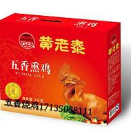 山阴鸟肉包装箱,山阴烤鸭包装,山阴烤鹅包装