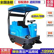 宝狮洁苏州驾驶式清扫车扫地机电瓶式扫地机工厂环卫道路物业小区