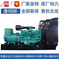 厂家直销无刷省油1200kw康明斯发电机 KTA50-G8大型柴油发电机组