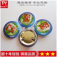 北京胸章马口铁胸章徽章襟章广告儿童胸章大量定制