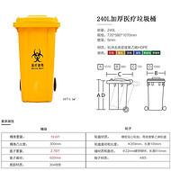 大号垃圾桶带轮子生产厂家 240L揭盖医疗垃圾桶图片