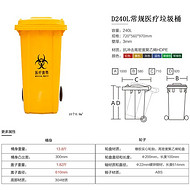 重庆塑料垃圾桶生产商 大号医疗垃圾桶240升塑料垃圾桶价格
