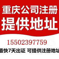 重庆渝北如何办理营业执照 重庆公司注册 可加急
