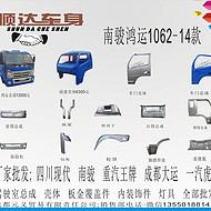 南骏鸿运1062-10款驾驶室/南骏鸿运1062-14款驾驶室/