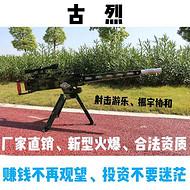 广场生态园气炮枪室内外游乐设备气炮-古烈