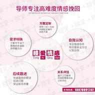 北京情感婚姻挽救-挽回爱情机构-瞳爱情感学院