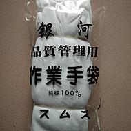 16克棉毛作业手套汗布手套