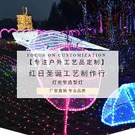 河南红日专业定制灯光节造型LED灯光秀会场布置