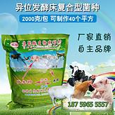 江西发酵床养猪技术 干撒式发酵床菌种,猪粪发酵剂厂家