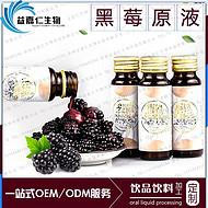 黑莓原浆营养饮品OEM代加工|深圳50ml黑莓酵素口服液贴牌厂家