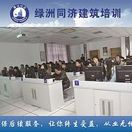 上海BIM培训学校?绿洲同济教育中心