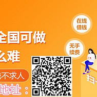 上海华赞普惠提供微粒贷、芝麻分贷、手机贷的众多贷款口子,在线申请,极速到账!