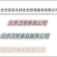 在北京注册家庭养老服务公司都需要什么材料以及注册流程
