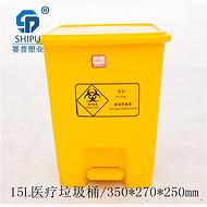 厂家批发15L医疗垃圾桶 家用垃圾桶带盖厨房脚踏垃圾桶