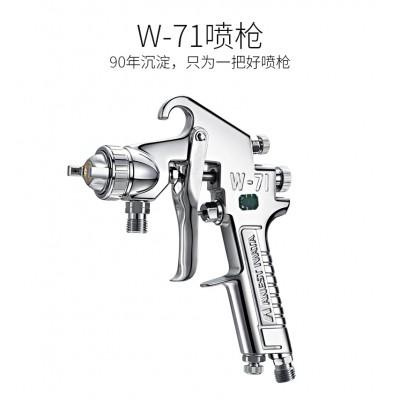日本岩田W-71 重力式喷枪 油漆喷枪气动喷枪 漆喷枪