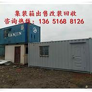 上海集装箱厂家  上海特种集装箱厂家  上海飞翼展翼集装箱厂家