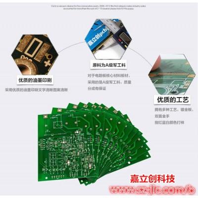 PCB打样 SMT贴片加工 深圳嘉立创PCB 立创电子元器件商城