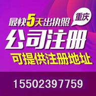 重庆个体工商户营业执照代办 重庆公司注销变更