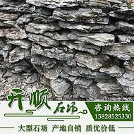 产地批发英石 英德石 假山石 景观石