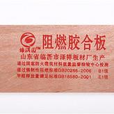 臻满园阻燃胶合板15mmB1级难燃板工程装饰板