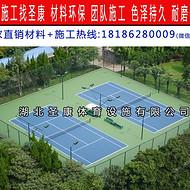 襄阳网球场漆施工,襄阳网球场漆价格, 塑胶网球场漆工程