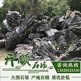 大英石价格大型英石假山工程优质英石批发规格齐全