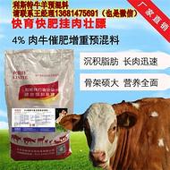 """牛吃什么上膘最快肉牛吃什么长得快,""""利斯特品牌肥牛王"""""""