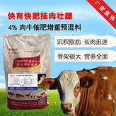 肉牛吃什么饲料体重长的快肉牛快速催肥配方
