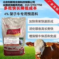 犊牛饲料厂家利斯特,犊牛一天吃多少饲料。