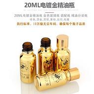 广州精油瓶电镀加工厂
