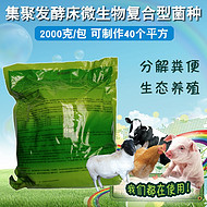 发酵床菌种使用方法,干撒式发酵床菌种厂家