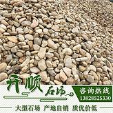 优质鹅卵石 建筑铺路鹅卵石 污水过滤鹅卵石