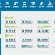济南直销软件多少钱