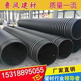 青岛双壁波纹管生产厂家鲁风建材大量供应