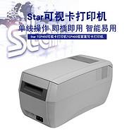 日本STAR TCP400 TCP450芯片可视卡打印机 支持IC可视卡