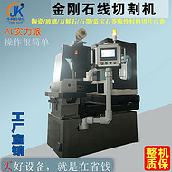 数控线锯床 落地式C型切片机床 CMC25小型金刚石线切割机
